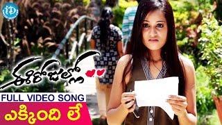 Ee Rojullo Movie Video Songs - Ekindhi Le || Sri || Reshma || Maruthi - IDREAMMOVIES