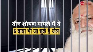 These 6 godmen have been to jail before Asaram | आसाराम से पहले ये 6 बाबा खा चुके हैं जेल की हवा - ZEENEWS