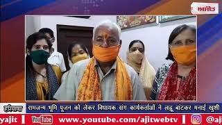 video : रामजन्म भूमि पूजन को लेकर विधायक संग कार्यकर्ताओं ने लड्डू बांटकर मनाई खुशी