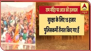 Ram Mandir: 15000 police officials deployed at Ramlila Maidan - ABPNEWSTV