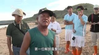 公視-我們的島節目專訪 專區