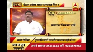 GuruJi with Pawan Sinha: Know how will be your 23rd March, 2018 based on your zodiac sign - ABPNEWSTV