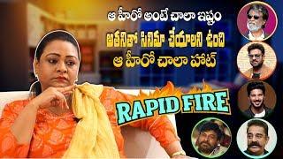 Rapid Fire - Shakila About Kamal Hassan | Chiranjeevi | Rajinikanth | Prabhas || IndiaGlitz Telugu - IGTELUGU