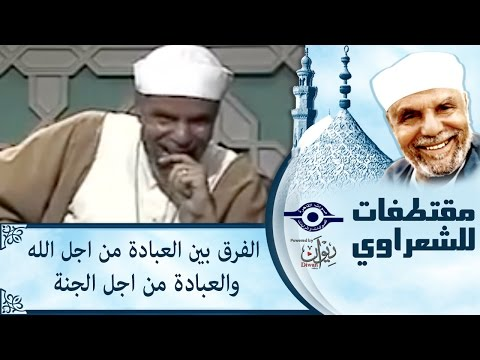 الشيخ الشعراوي | الفرق بين العبادة من اجل الله والعبادة من اجل الجنة