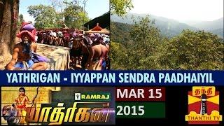 "Yathrigan – ""Iyyappan Sendra Padhaiyil "" 15-03-2014 Thanthi tv Program"