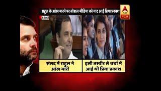 When Rahul Gandhi's wink in Lok Sabha defeated wink sensation Priya Prakash Varrier - ABPNEWSTV