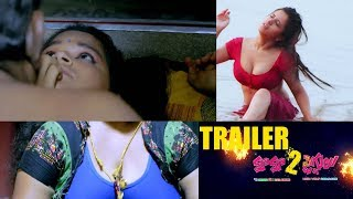 Mama 2 Jeggulu Movie Trailer | Sureshpani | Firing Star Sureshpani | IndiaGlitz Telugu - IGTELUGU