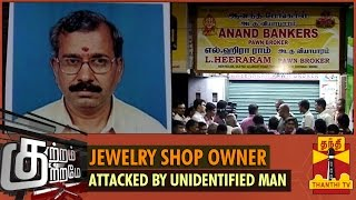 "Kutram Kutrame 24/10/2014 ""Jewelry Shop Owner Attacked : Millions Worth Jewels Robbed"" – Thanthi TV Show"