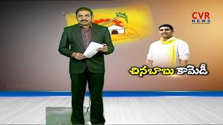 చిన్న బాబు కామెడీ|Nara Lokesh Comedy or Serious over TDP will win 175 seats in 2019 polls | CVR News - CVRNEWSOFFICIAL