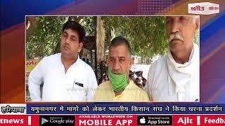 video : यमुनानगर में मांगो को लेकर भारतीय किसान संघ ने किया धरना प्रदर्शन