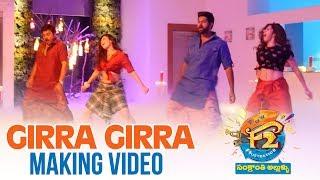 Girra Girra Song Making - F2 | Venkatesh, Varun Tej, Tamannah, Mehreen | Anil Ravipudi | Dil Raju - DILRAJU