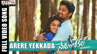 Arere Yekkada Full Video Song || Nenu Local || Nani, Keerthi Suresh || Devi Sri Prasad - ADITYAMUSIC