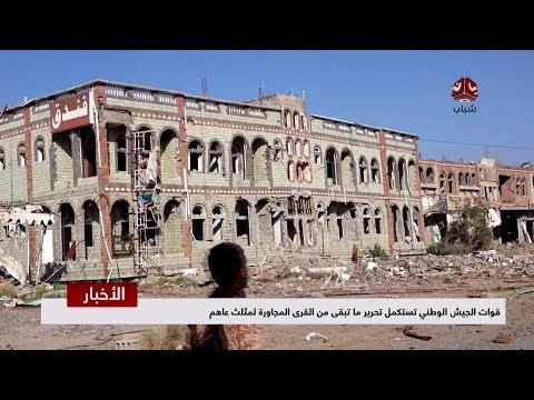 قوات الجيش الوطني تستكمل تحرير ماتبقى من القرى المجاورة لملث عاهم