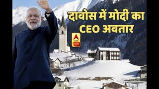 PM Narendra Modi to address CEO's from around the world in World Economic Forum - ABPNEWSTV