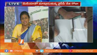YSRCP MLA Roja Comments On CM Chandrababu Naidu Over Attack On YS Jagan | iNews - INEWS
