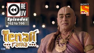 Weekly Reliv - Tenali Rama - 19th Feb to 23rd Feb 2018 - Episode 162 to 166 - SABTV