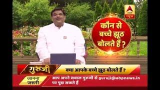 GuruJi With Pawan Sinha: Know why do children lie? - ABPNEWSTV