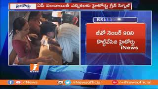 High Court Green Signal To Panchayat Elections in AP | SC Directs TDP Govt On Elections| iNews - INEWS