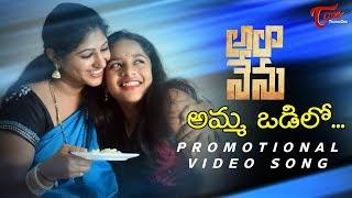 Alaa Nenu | Amma Odilo Promotional Video Song 2018 | By Gopi Kothur | Chinni Krishna | TeluguOne - TELUGUONE