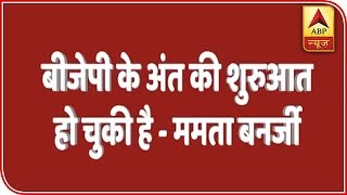 People Are Waiting To Defeat BJP: Mamata Banerjee | ABP News - ABPNEWSTV