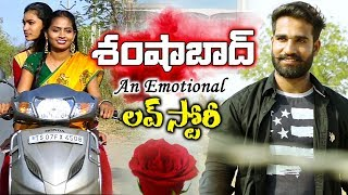 Shamshabad - Latest Telugu Short Film 2019 | An Emotional Love Story | PlayEven - YOUTUBE