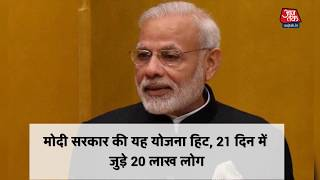 मोदी सरकार की यह योजना हिट, 21 दिन में जुड़े 20 लाख लोग - AAJTAKTV