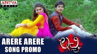 Arere Arere Song Promo | Lacchi Telugu Movie | Jayathi, Tejdilip, Tejaswini |  Eeswar - ADITYAMUSIC