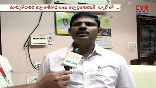 CVR Effect: Officers Responds on Teacher Harassment to Girl Student | Kakinada | East Godavari | CVR - CVRNEWSOFFICIAL