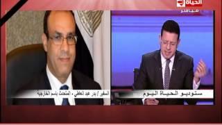 بالفيديو: بدر عبد العاطي يعنف موظفاً بالخط الساخن للخارجية على الهواء.. ويتلفظ بلفظ خارج