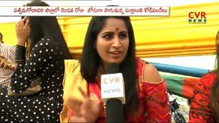 పశ్చిమగోదావరిలో కోళ్ల పందాల జోరు l Konaseema Sankrathi Kodi Pandalu 2019 | CVR News - CVRNEWSOFFICIAL