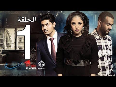 الحلقة الأولى من مسلسل عشم - Asham Series Episode 1 - عربي تيوب