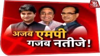 Madhya Pradesh में साफ नहीं तस्वीर! सरकार बनाने के लिए दोनों दल एक्टिव - AAJTAKTV