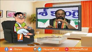 Dada Satires on TPCC Chief Uttam Kumar Reddy | Loguttu | iNews - INEWS