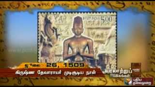 History of the Day 26-07-2014 – Puthiya Thalaimurai Tv Show