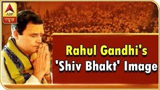 Here's why Congress, Rahul Gandhi adopt 'Shiv bhakt' image - ABPNEWSTV