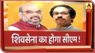 Maharashtra CM will be from Shiv Sena: Uddhav Thackeray - ABPNEWSTV