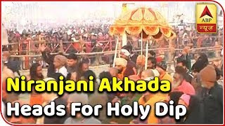 Kumbh: Niranjani akhada heads for holy dip with dhols - ABPNEWSTV