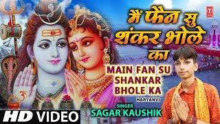 New Kanwar Bhajan I Main Fan Su Shankar Bhole Ka I Haryanvi Kanwar I SAGAR KAUSHIK I HD Video Song - TSERIESBHAKTI