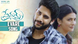 Premam Evare Song Trailer | Naga Chaitanya, Sruthi Hassan, Anupama, Madonna | TFPC - TFPC
