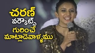 Rakul Preet Singh Cute Speech @ Dhruva Movie Theatrical Trailer Launch | TFPC - TFPC