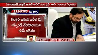 Election Commission Suspended Vikarabad Collector Syed Omer Jaleel Over EVM Open Issue | CVR NEWS - CVRNEWSOFFICIAL