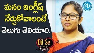 మనం ఇంగ్లీష్ నేర్చుకోవాలంటే తెలుగు తెలియాలి. - Malleswari Reddy || Dil Se With Anjali - IDREAMMOVIES