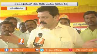 MLAs BK Parthasarath and Suryanarayana About TDP MPs Deeksha | Anantapur | iNews - INEWS