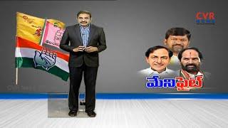 మేని ఫైట్..| Telangana Mahakutami Parties Fires on TRS Party Manifesto | CVR News - CVRNEWSOFFICIAL