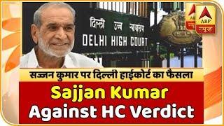 Sajjan Kumar to appeal in Supreme Court against HC verdict - ABPNEWSTV