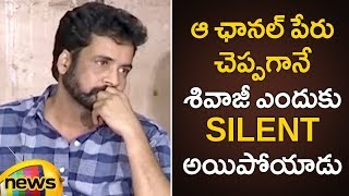 Actor Sivaji Fires On Journalists Over Their Questions | Sivaji Latest Press Meet | Mango News - MANGONEWS
