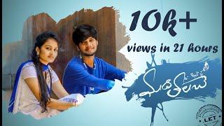 Madhi Thalichey   College love story   Latest Telugu shortfilm   LET PRODUCTIONS - YOUTUBE
