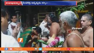 Governor ESL Narasimhan Couple Special Prayers At Simhadri Appanna Temple In Visakha | iNews - INEWS
