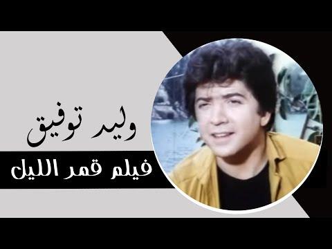 Walid Toufic - Film Amar El Leil | وليد توفيق - فيلم قمر الليل - عربي تيوب