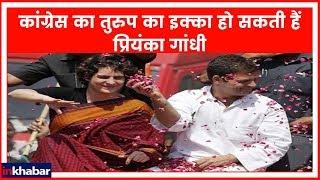 Lok Sabha Elections 2019: यूपी में प्रियंका गांधी को मिलेगी बड़ी भूमिका - ITVNEWSINDIA